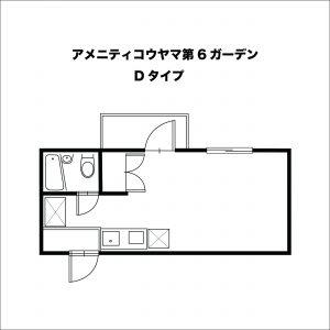 アメニティーコウヤマ第6ガーデン 117号室(Dタイプ)の間取り図